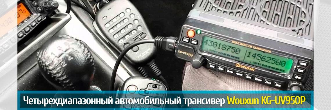 Радиостанция автомобильная Wouxun KG-UV950P