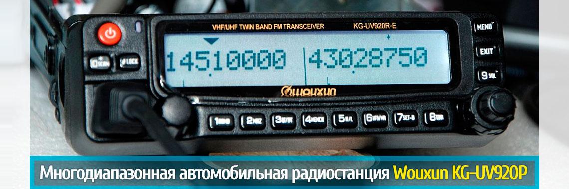 Радиостанция автомобильная Wouxun KG-UV920P